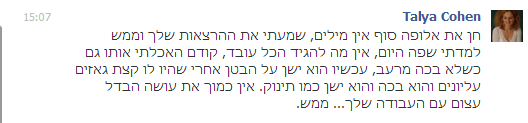 המלצה טליה כהן